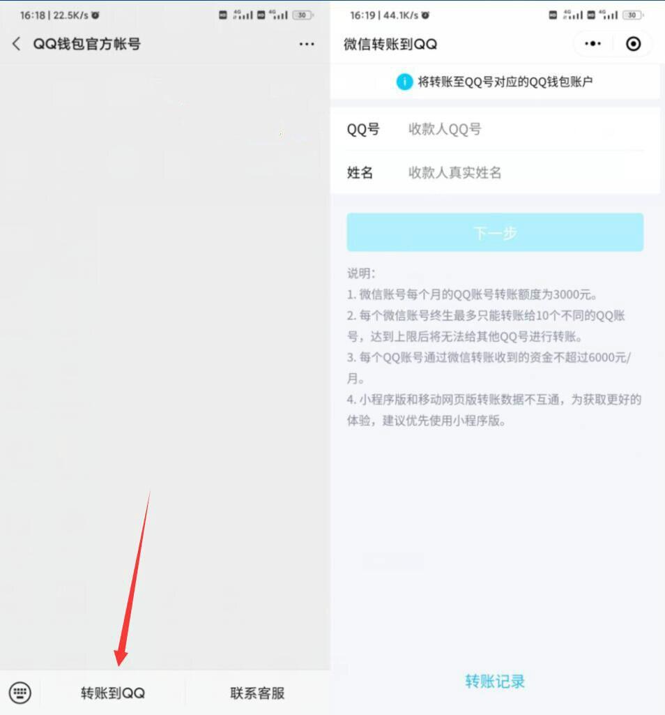 微信实现转账QQ技术教程