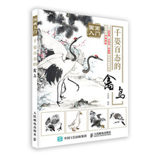 цена на Chinese Bird painting for beginners Chinese art book easy learn Chinese gongbi ink painting
