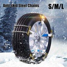 S/m/l universal anti-derrapante carro neve lama corrente roda pneu pneu cinto liga aço emergência anti skid correntes de neve para condução