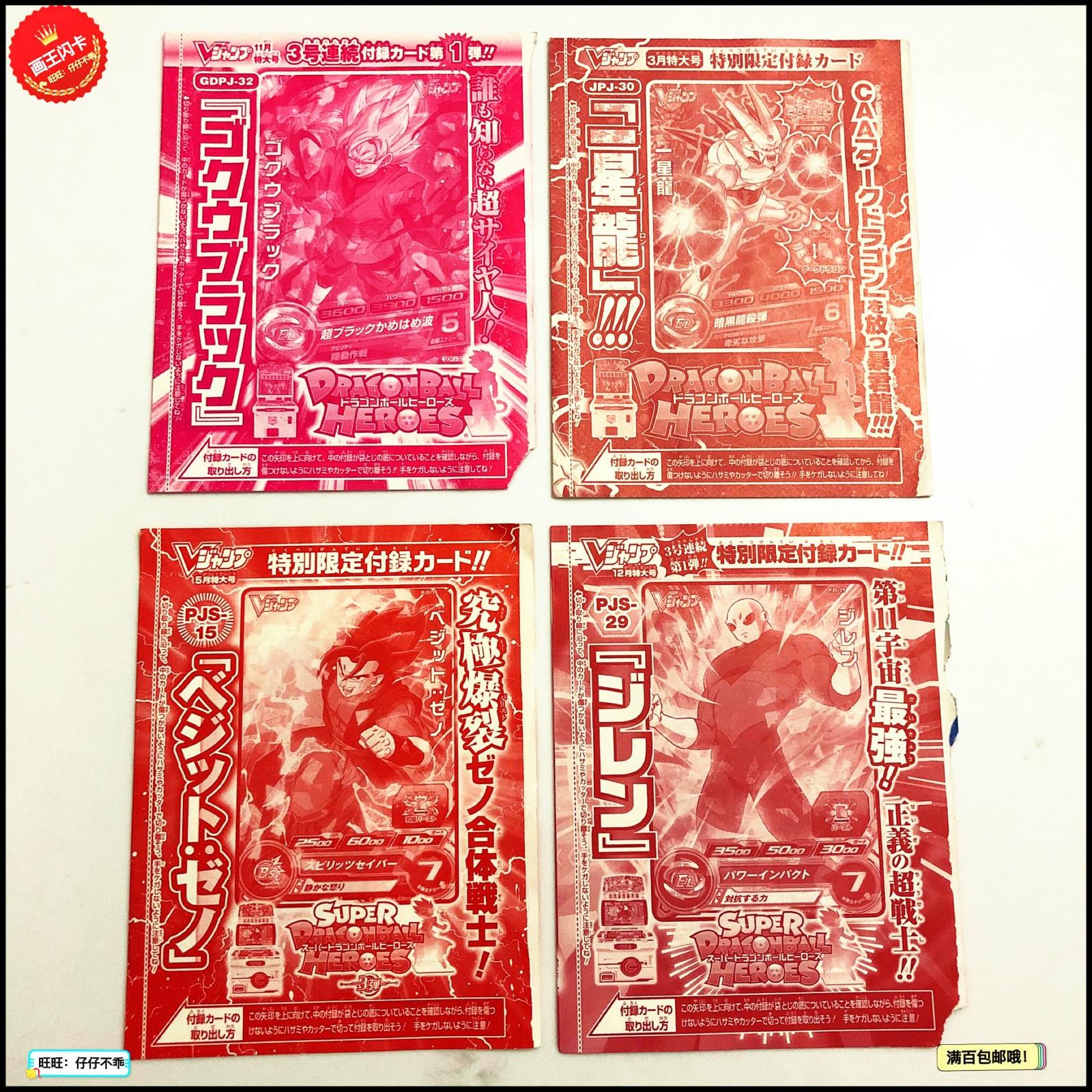Japan Original Dragon Ball Hero Card PJS GDPJ Goku Toys Hobbies Collectibles Game Collection Anime Cards