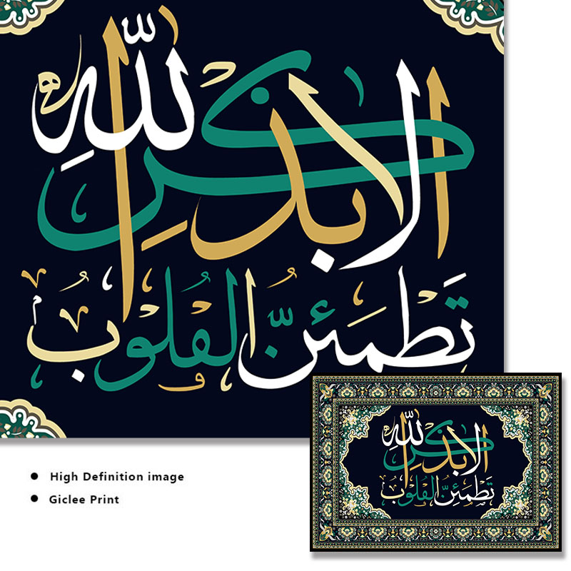 Image 4 - Ramadan Mosque Decorative Wall Art Pictures Print Arabic Allah  Islamic Calligraphy Tapestries Abstract Canvas Painting PosterPainting
