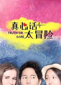 《真心话太冒险》2018年中国大陆喜剧,爱情电影在线观看