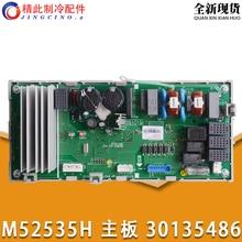 Оригинальные аксессуары для кондиционера Gree: 30135486 основная плата M52535H GRJW52-A2 печатная плата компьютерная версия