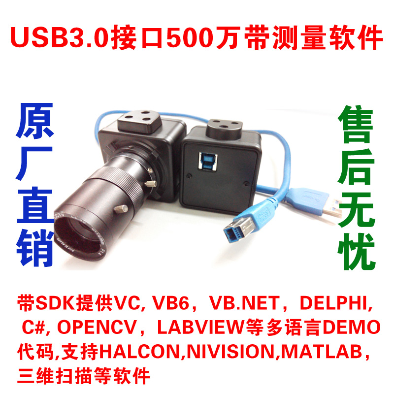 USB3.0 5MP Black And White Industrial Camera Camera Infrared Machine Vision Detection Halcon Labview