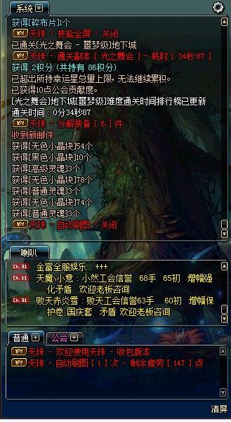 DNF天珠自动刷图搬砖辅助源码分享