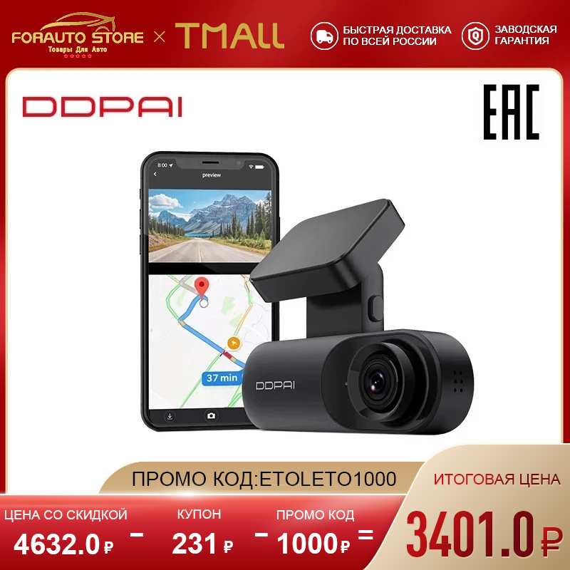 DDPAI Mola N3, 1600P HD, GPS
