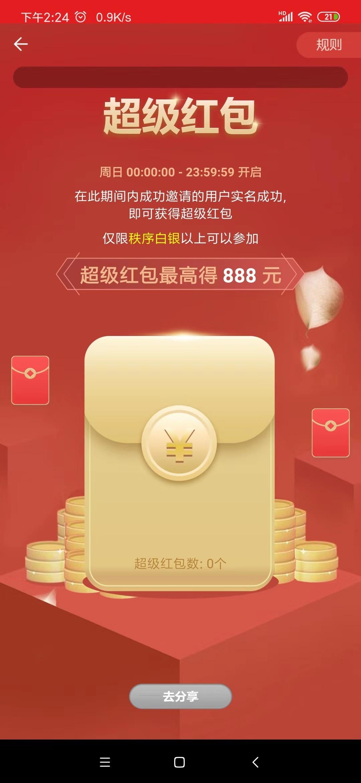 欢乐抢红包:新用户注册送5-88可直接提现,邀新最高奖励888元插图(3)