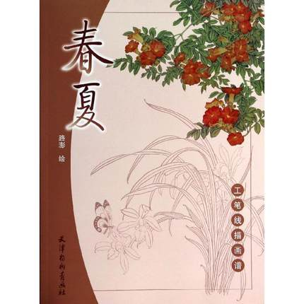 Chinese Painting Book Flowers In Spring Summer Gong Bi Line Drawing Art Textbook