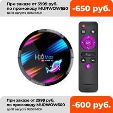 H96 MAX X3 Amlogic S905X3 akıllı TV kutusu Android 9.0 8K Max 4GB RAM 128GB ROM çift Wifi medya oynatıcı Set üstü kutusu YouTube