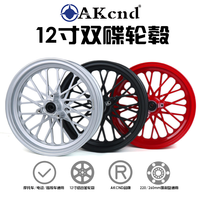 Akcnd 12 Inch Twin Brake Wheel Rim 12x2.75 70mm Brake Disc Mount For Electric Scooter Building Motorcycle Ebike