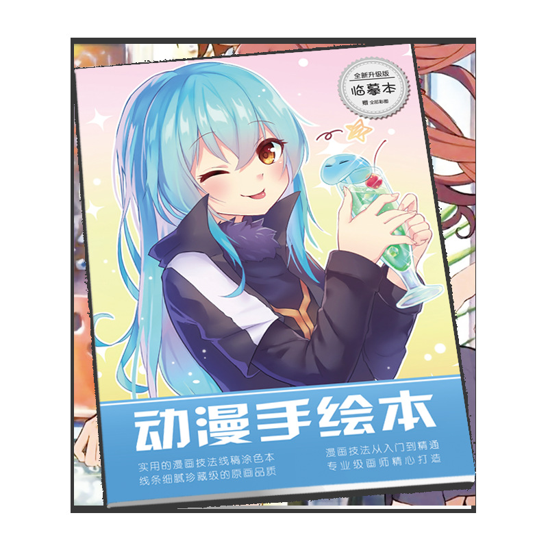 Shitara Suraimu Datta Anime Coloring Book For Children Adult Relieve Stress Kill Time Painting Drawing Antistress Books