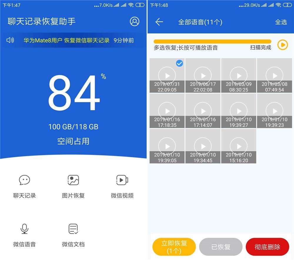 微信QQ聊天记录恢复助手内购版