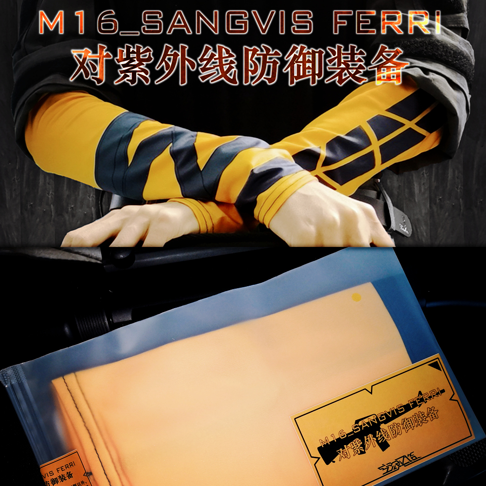 Girls' Frontline S.F. Sangvis Ferri M16A1 Sun-protective Oversleeve Sleeve Cosplay Props Gifts