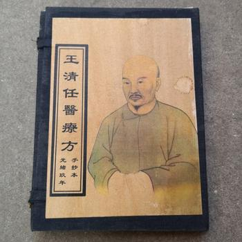 China hand drawn album, thread bound book Ancient books of Wang Qingren's prescription of traditional Chinese Medicine of of lit