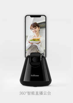 Sricam SH006 Smartphone Selfie Shooting Gimbal 360° Face Object Follow Up Selfie Stick Auto-tracking Smart Capture Phone Holder