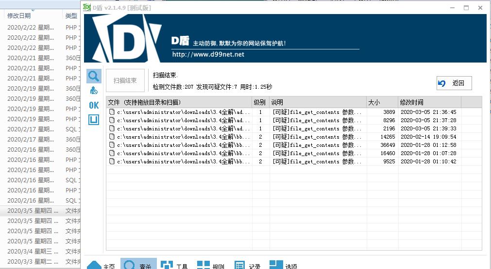 某梦防红网3.4去授权无后门版本