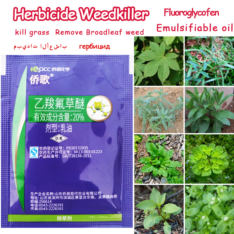 5 Ml Herbicide Fluoroglycofen Remove Broadleaf Weed Kill Grass Emulsifiable Oil Liquid Pesticide Gift Dropper