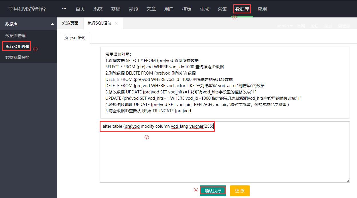 苹果CMSV10采集报错修改方法