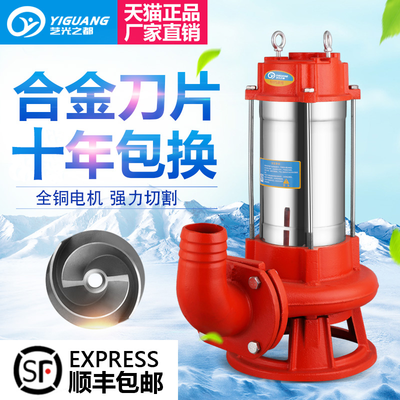 Cutting sewage pump 220V mud household septic tank fecal drainage pump small pump 380V submersible pump|Watering Kits| |  - title=