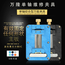 100FIX WL Precision single bearing Fixture integrated universal clamp clip mobile