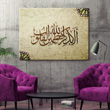 Wall Art Islamic Ramadan HD Poster Islamic Pattern Abstract Painting Canvas Print Picture Home Decoration islamic science