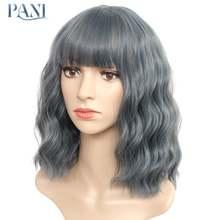 Pani синтетические парики с челкой для женщин серый парик водная