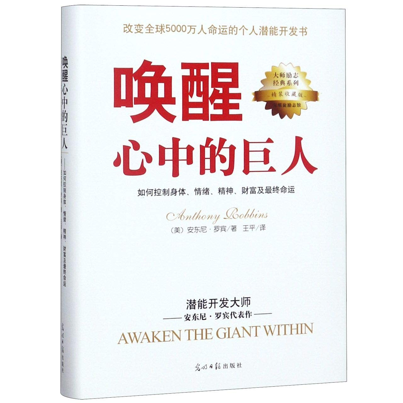 Awaken The Giant Within (Chinese Edition)