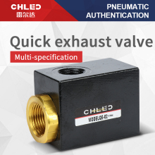 CHLED Pneumatic Air Quick Exhaust Valve Aluminum QE-01/02/03/04 quick exhaust valve quick exhaust valve pneumatic components aq1500 m5 aq1510 01 brand new genuine authentic smc quick exhaust valve