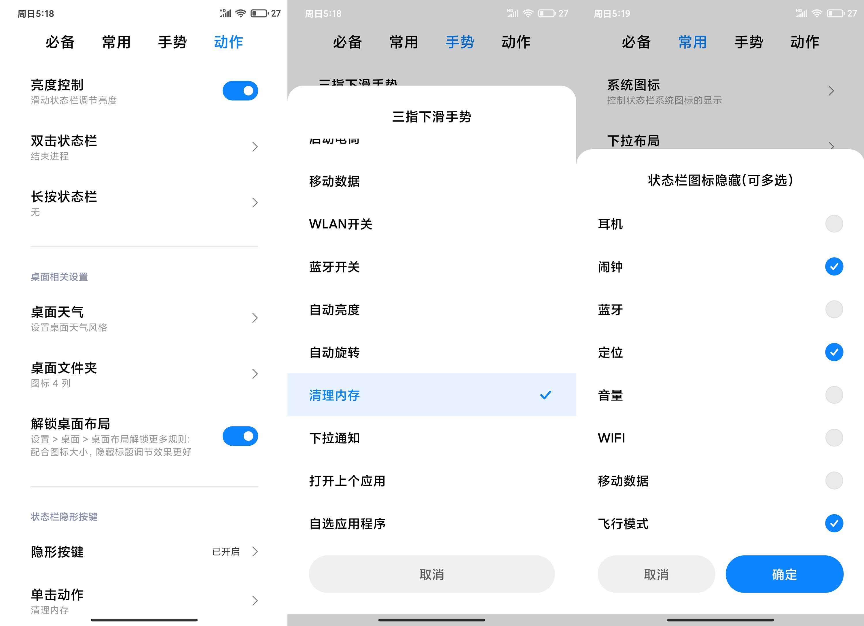 红米Note5 [MIUI12-20.6.12] 蝰蛇导航圆角调节|IOS显秒冰箱手势应用隐藏 [06.12]
