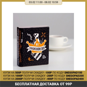 """Tea in a box-book """"To the great dad"""" 100 g 4799709"""