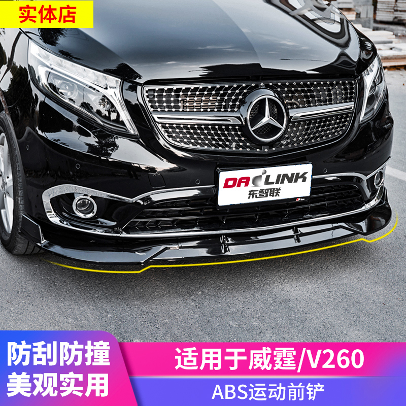 For Mercedes Benz V-Class W447 front lip 2014 2015 2016 2017 2018 2019 2020 2021 V250 V260 V260L body kit front shovel