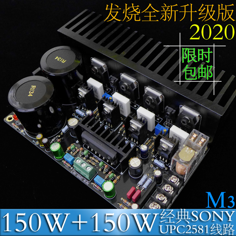 M3 ON Semiconductor Tube Amplifier Board Kit / Finished Board Beautiful Classic Super LM3886 TDA7293