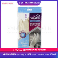 Safety Gloves Vilardi 3079745 Улыбка радуги ulybka radugi r ulybka smile rainbow косметика rubber vinyl Security & Protection Workplace Supplies