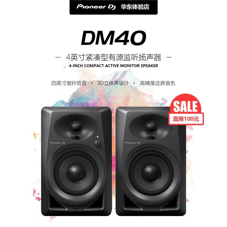 DJ DM-40 4-Inch Monitor Audio DJ DJing Music For Making HIFI Professional Amplifier