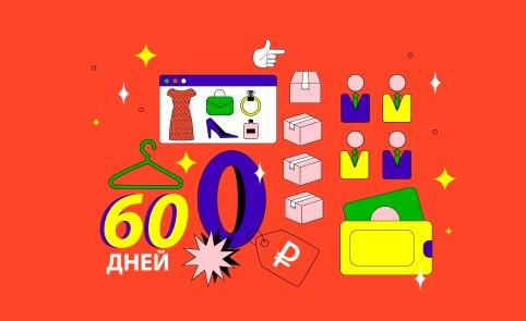 60 дней бесплатного хранения товаров на складе для продавцов AliExpress Россия