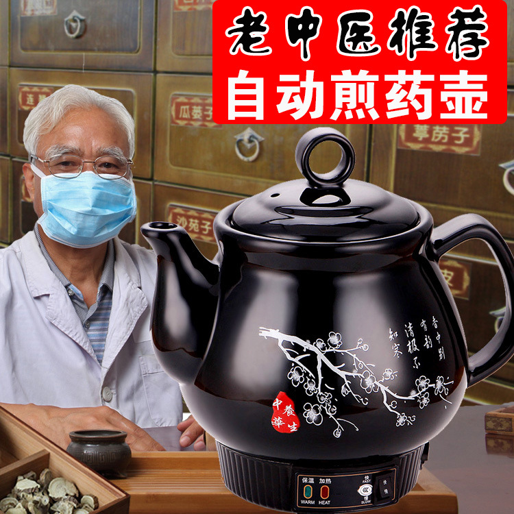 Cook Bao Dun Traditional Chinese Medicine Boil Medicine Earthenware Pot Decocting Pot Electric Casserole Old-Fashioned Fully Aut
