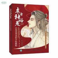Técnica de pintura de Dios para hombre, mitología Oriental/belleza antigua, acuarela, Tutorial pintada a mano