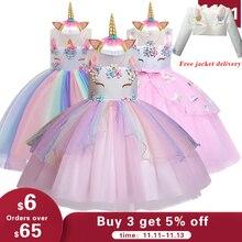 חדש אלזה Unicorn שמלה עבור בנות רקמת כדור שמלת תינוקת נסיכת יום הולדת שמלות מסיבת תחפושות ילדי בגדים