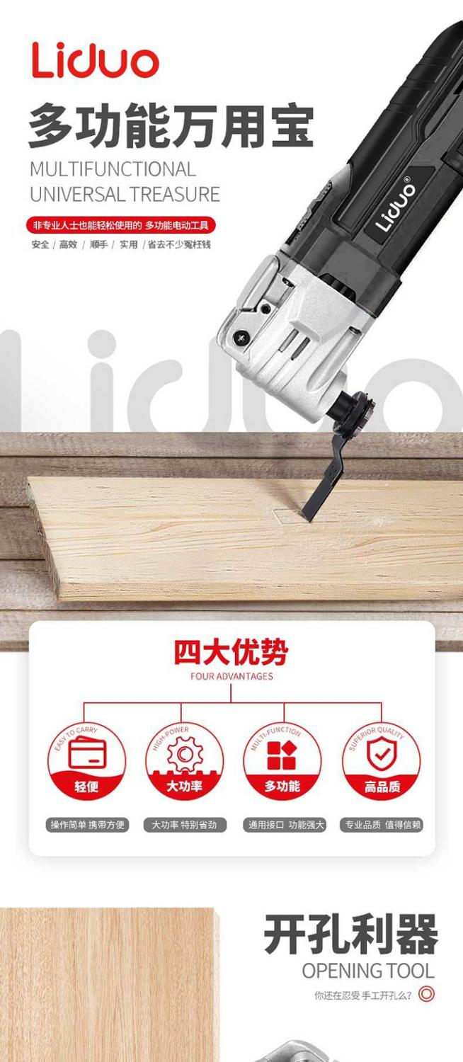 Multifunctional Trimming MachineWoodworking Power ToolsSlotted Slotted Electric Shovel Sanding Cutting Electromechanical Saw
