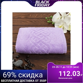 "Terry towel ""Plait"", color lilac, 30x70 cm"