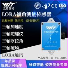 Дальний LORA акселерометр Инклинометр Датчик гироскопа электронный Компас магнитометр пакет WT901