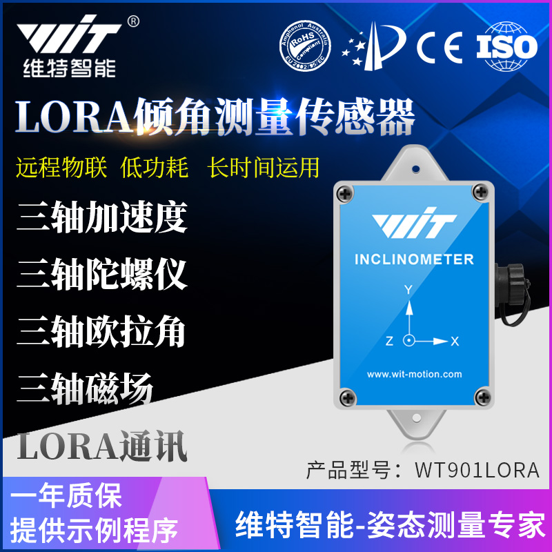 Long-distance LORA Accelerometer Inclinometer Gyroscope Sensor Electronic Compass Magnetometer Package WT901
