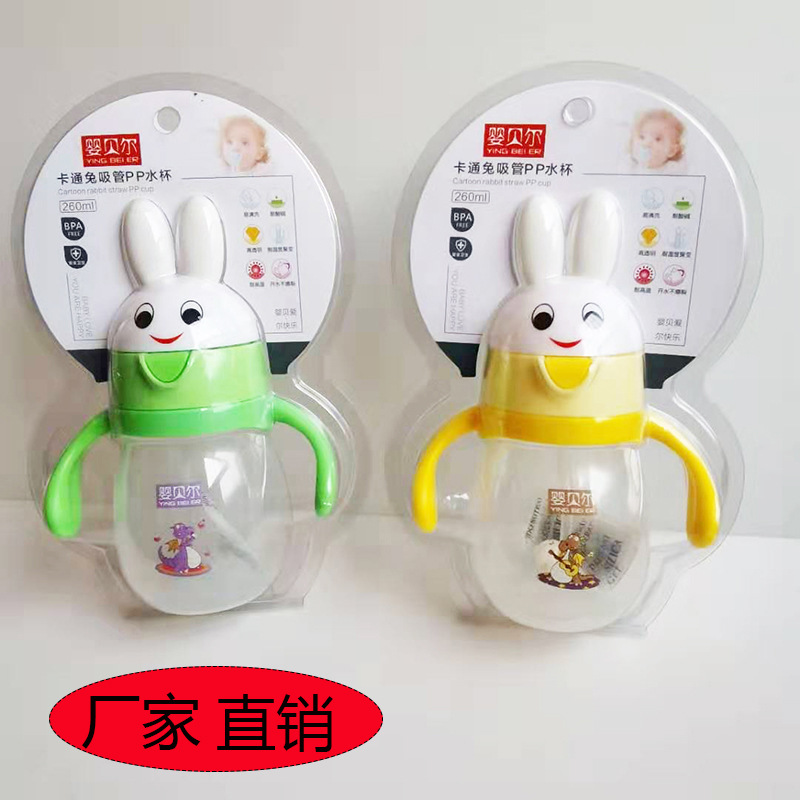Infants Cartoon Rabbit Straw PP Cup CHILDREN'S Cups Shatter-resistant Leak-Proof Anti-Choke Take Gravity Ball
