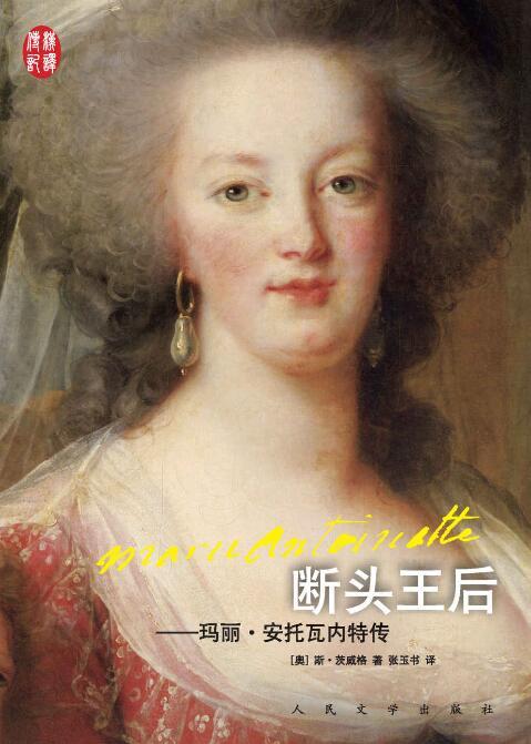 《断头王后:玛丽·安托瓦内特传》斯·茨威格epub+mobi+azw3下载