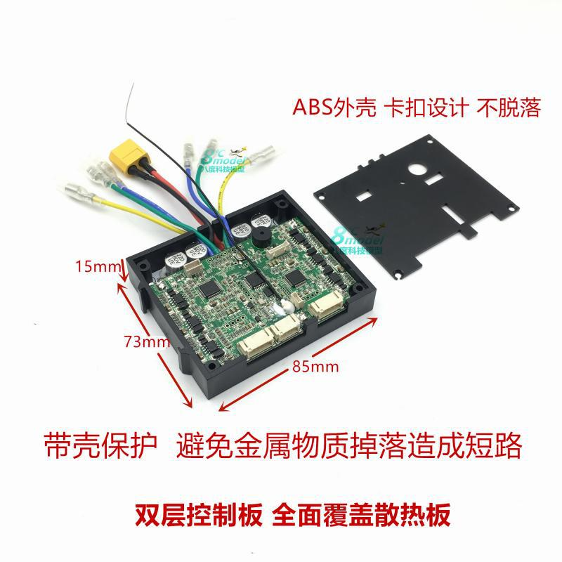 Remote Control Electric Four-wheel Scooter Brushless Motor Controller Sine Wave Dual-Drive Control Board Electrical Adjustment
