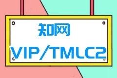 知网VIP/TMLC2