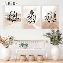 Caligrafia islâmica allahu akbar abstrato paisagem cartaz da lona pintura da parede arte impressão imagem sala de estar decoração casa