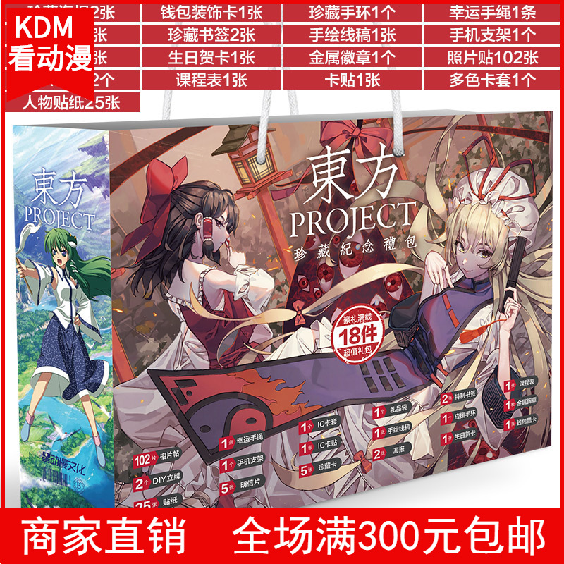 Anime TouHou Project Gift Bag Figure Poster Stickers Postcards Wristband Badge Bracelet Bookmark Card Sleeves Coloring Book