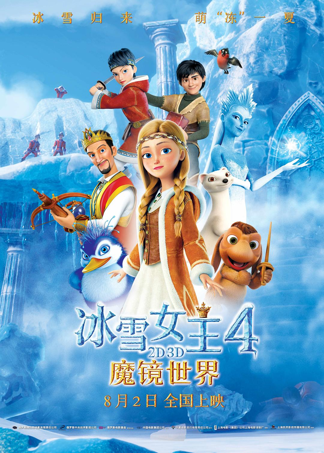 冰雪女王4:魔镜世界 The Snow Queen: Mirrorlands