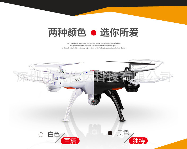 Sima X5sw Quadcopter Mobile Phone WiFi Real-Time Transmission Remote-controlled Unmanned Vehicle Aerial Photography Plane Toy